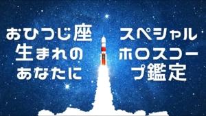 札幌おひつじ座ホロスコープ鑑定