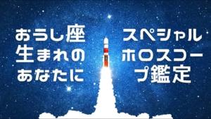 札幌占い当たるemico&INYODO