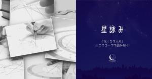 札幌星占いホロスコープINYODO