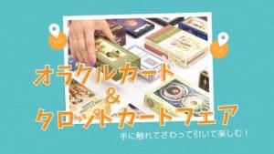 オラクルカード&タロットカードフェア