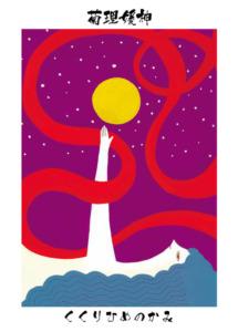 日本の神様カードオラクルカード