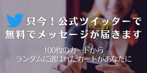 札幌占い当たる星カフェいんよう堂